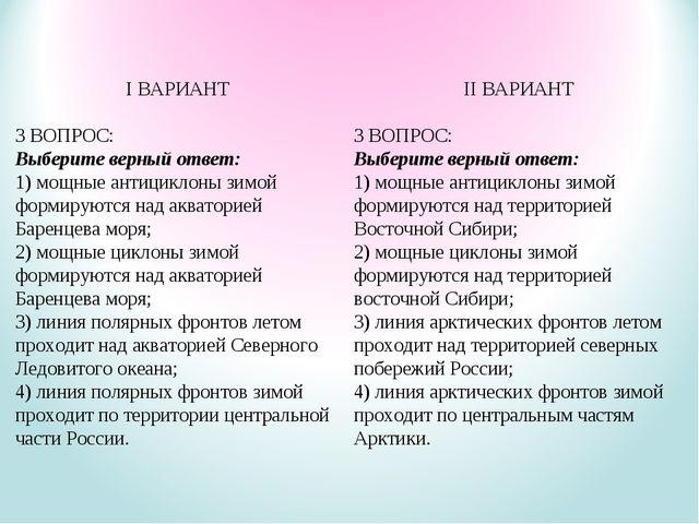 I ВАРИАНТ 3 ВОПРОС: Выберите верный ответ: 1) мощные антициклоны зимой форми...