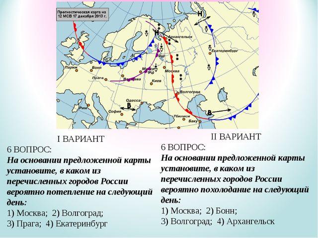 I ВАРИАНТ 6 ВОПРОС: На основании предложенной карты установите, в каком из пе...