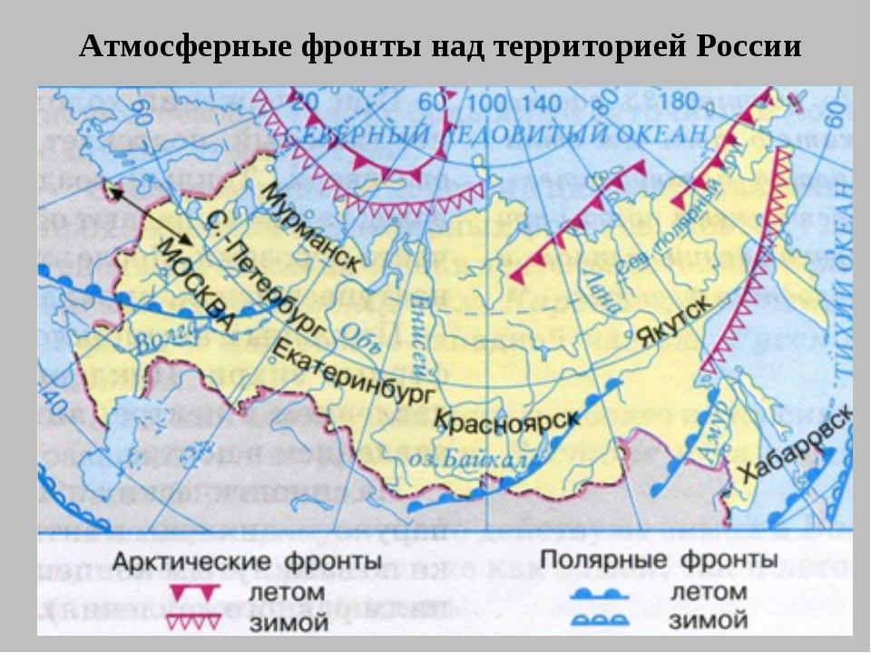Атмосферные фронты над территорией России
