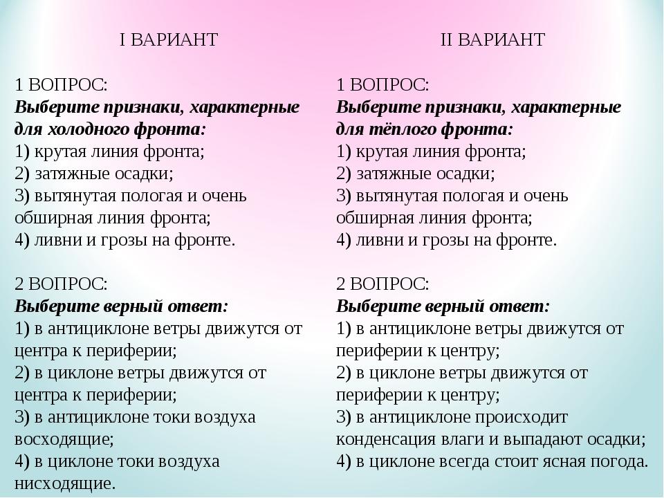 I ВАРИАНТ 1 ВОПРОС: Выберите признаки, характерные для холодного фронта: 1) к...