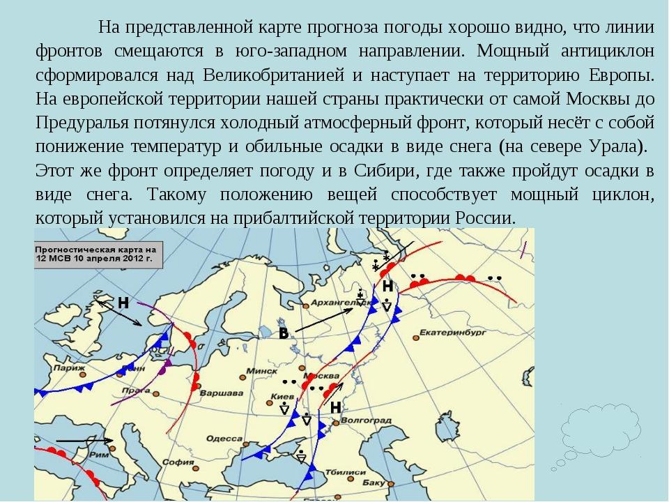 На представленной карте прогноза погоды хорошо видно, что линии фронтов смещ...