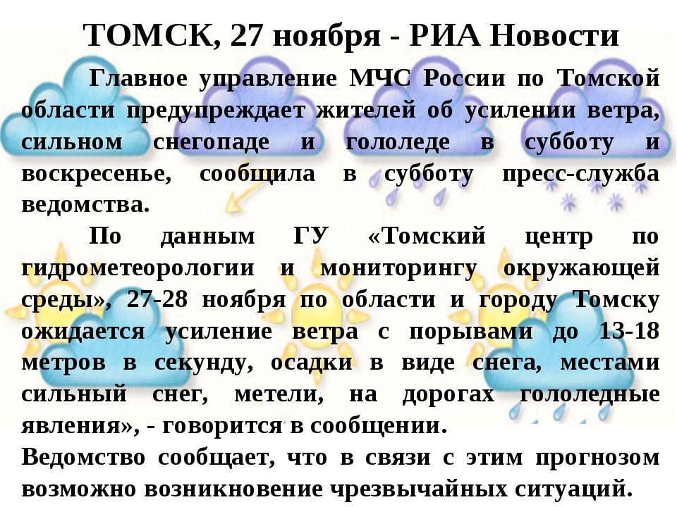 ТОМСК, 27 ноября - РИА Новости Главное управление МЧС России по Томской обла...