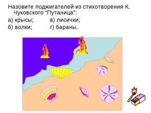 """Назовите поджигателей из стихотворения К. Чуковского """"Путаница"""": а) крысы; в)"""