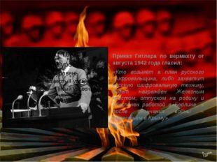 Приказ Гитлера по вермахту от августа 1942 года гласил: «Кто возьмёт в плен р