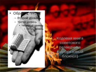 Кодовая книга советского разведчика (одноразовый блокнот)