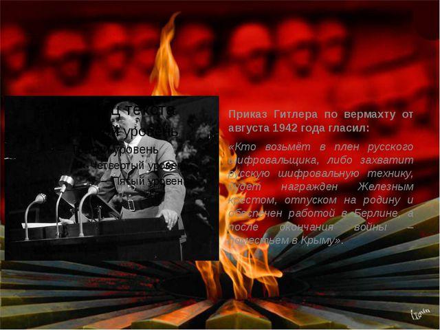 Приказ Гитлера по вермахту от августа 1942 года гласил: «Кто возьмёт в плен р...