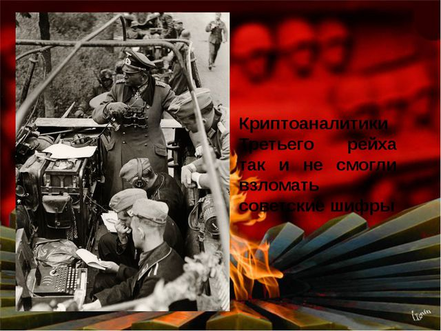 Криптоаналитики Третьего рейха так и не смогли взломать советские шифры