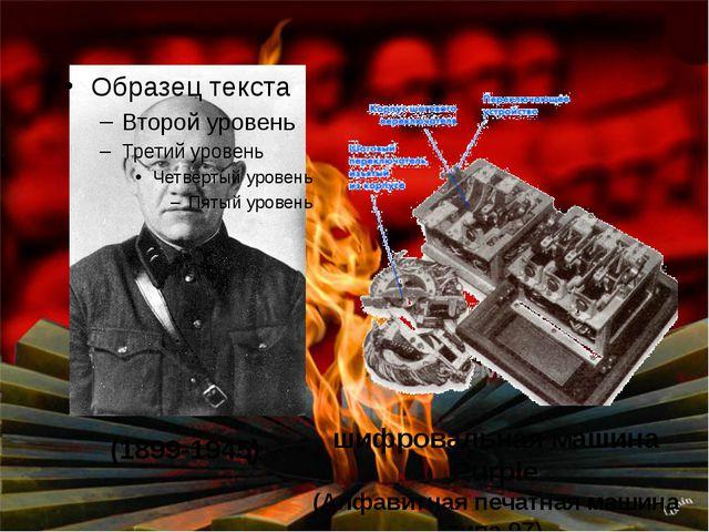 Толстой Сергей Семёнович (1899-1945) шифровальная машина Purple (Алфавитная...