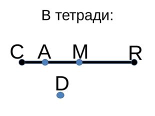 В тетради: С R А М D