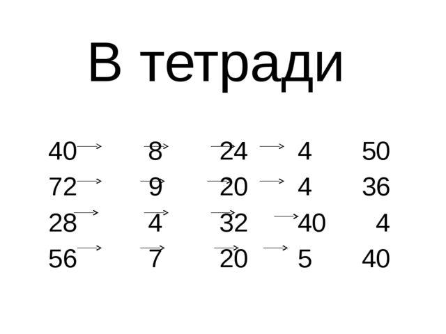 В тетради 40 8 24 4 50 72 9 20 4 36 28 4 32 40 4 56 7 20 5 40