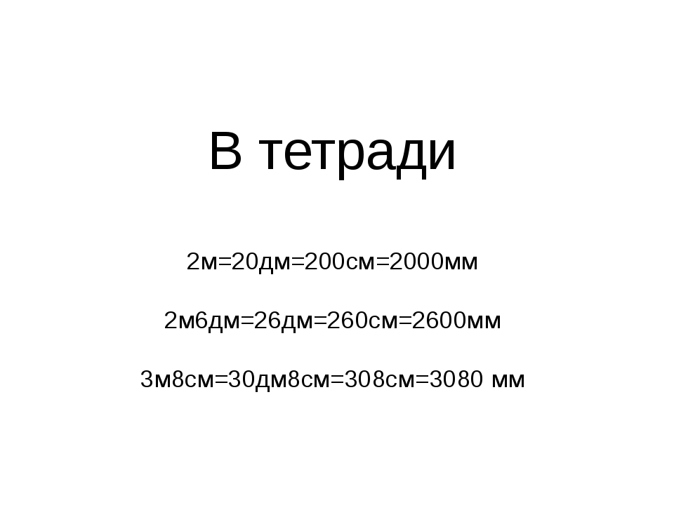 В тетради 2м=20дм=200см=2000мм 2м6дм=26дм=260см=2600мм 3м8см=30дм8см=308см=3...