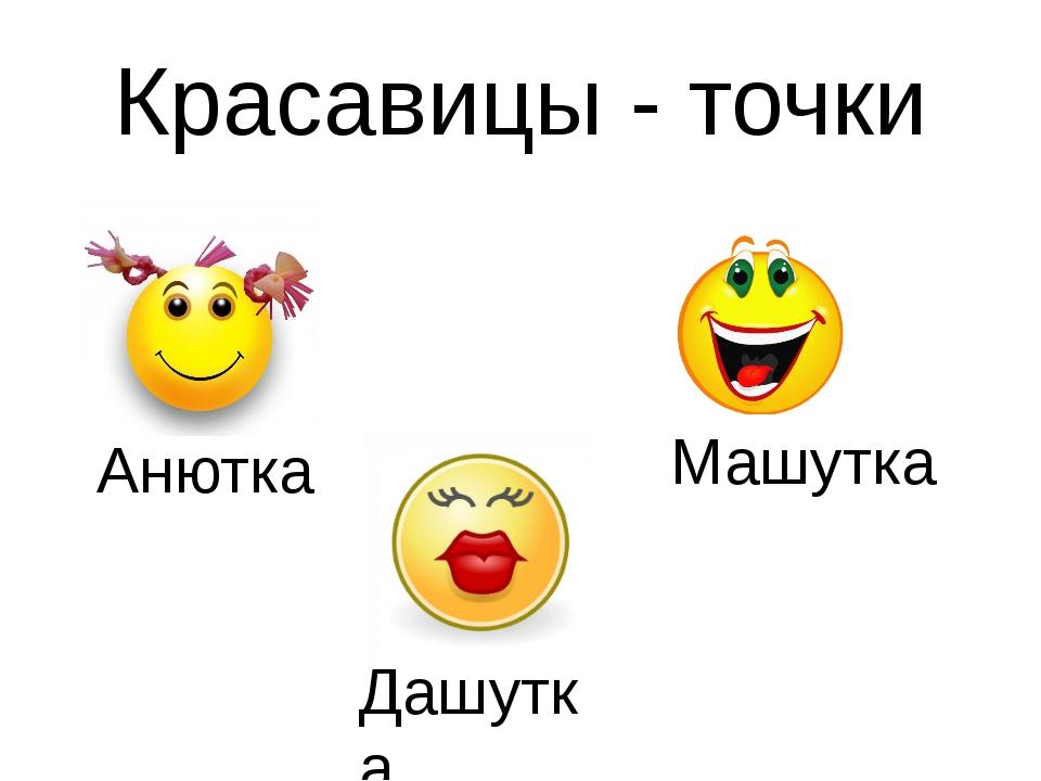Красавицы - точки Анютка Машутка Дашутка