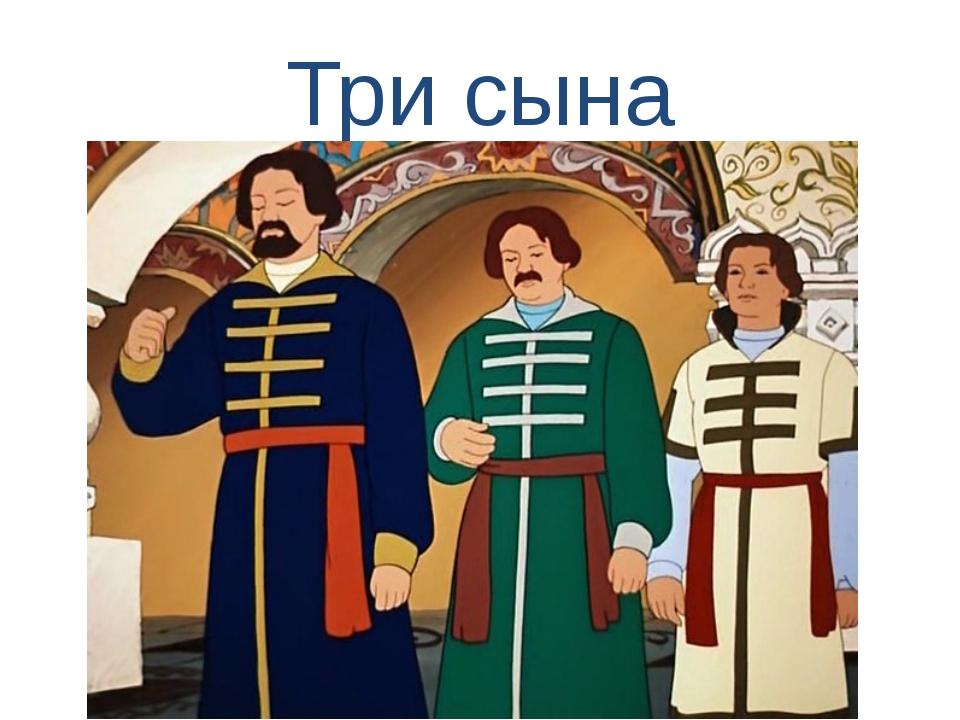 Три сына