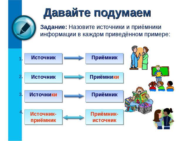 Задание: Назовите источники и приёмники информации в каждом приведённом приме...