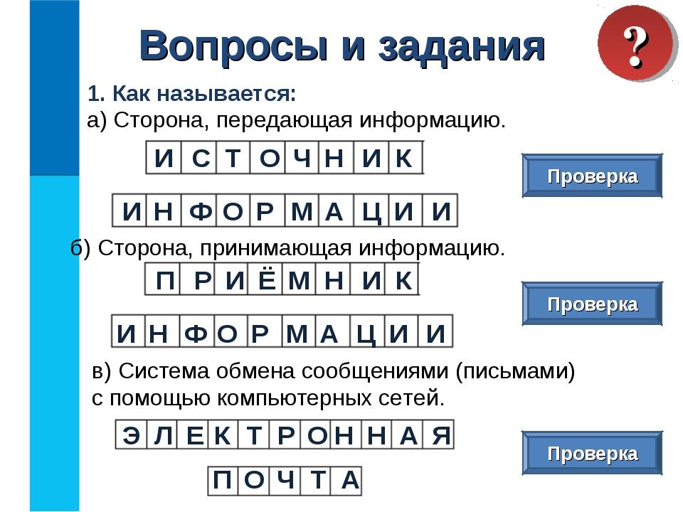 Вопросы и задания В следующих примерах укажите информационный носитель и форм...