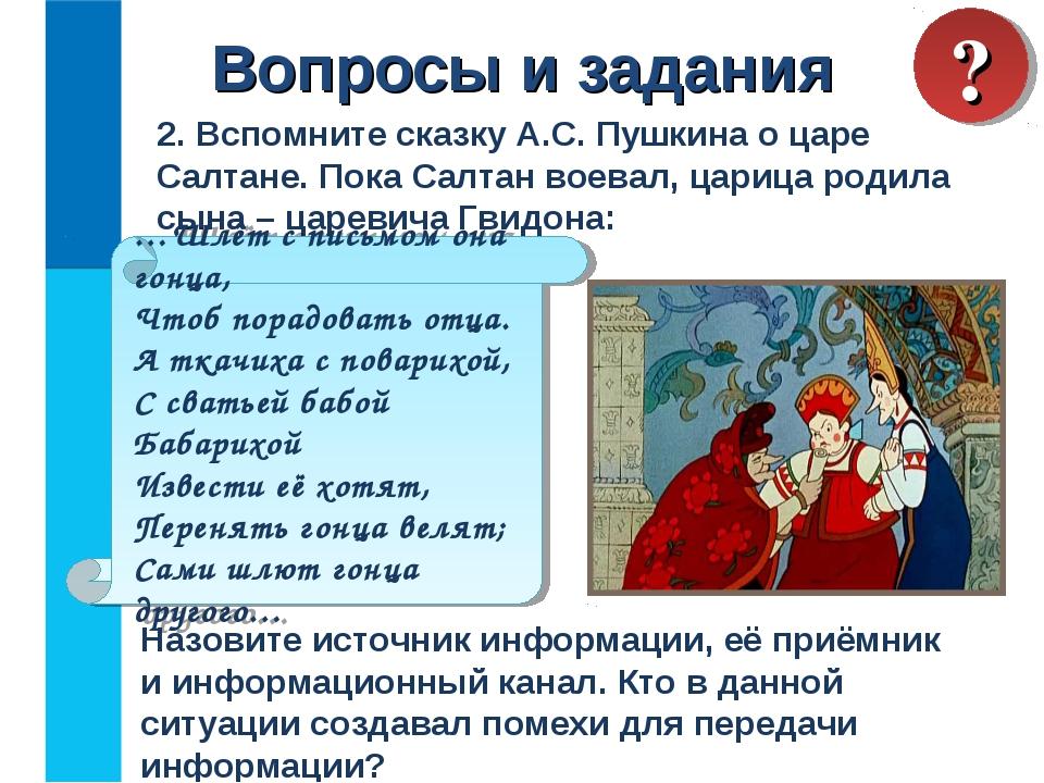 Вопросы и задания 2. Вспомните сказку А.С. Пушкина о царе Салтане. Пока Салта...
