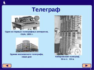 * Телеграф Один из первых телеграфных аппаратов, США, 1855 г. Здание московск