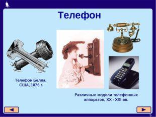 * Телефон Телефон Белла, США, 1876 г. Различные модели телефонных аппаратов,