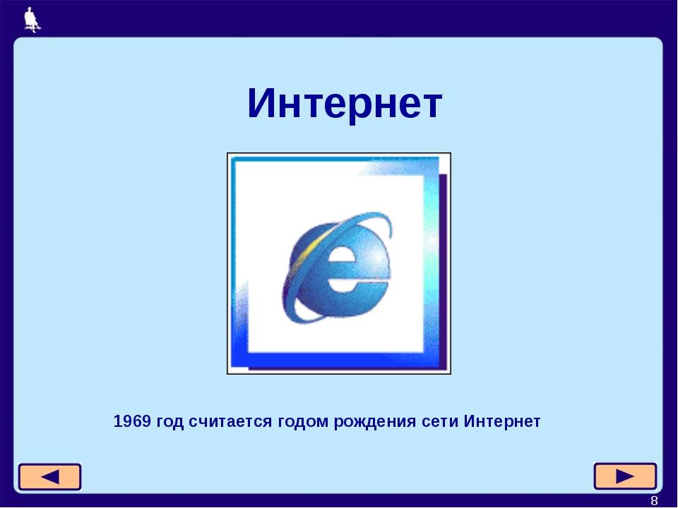 * Интернет 1969 год считается годом рождения сети Интернет