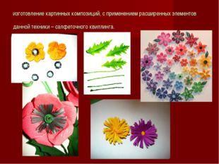 изготовление картинных композиций, с применением расширенных элементов данной