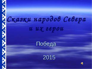 Сказки народов Севера и их герои Победа 2015