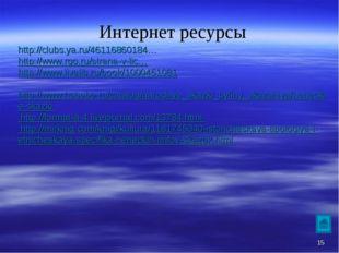 http://clubs.ya.ru/46116860184… http://www.rgo.ru/strana-v-lic… http://www.li