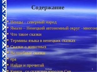 Содержание Ненцы – северный народ Ямало – Ненецкий автономный округ –многонац