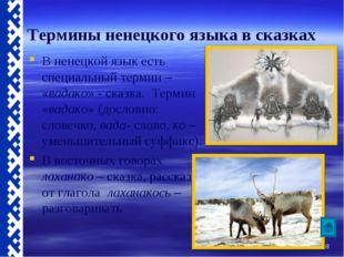 Термины ненецкого языка в сказках В ненецкой язык есть специальный термин – «