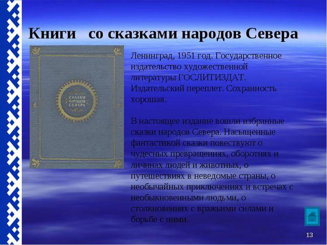 Книги со сказками народов Севера Ленинград, 1951 год. Государственное издател...
