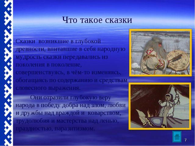 Что такое сказки Сказки возникшие в глубокой древности, впитавшие в себя наро...
