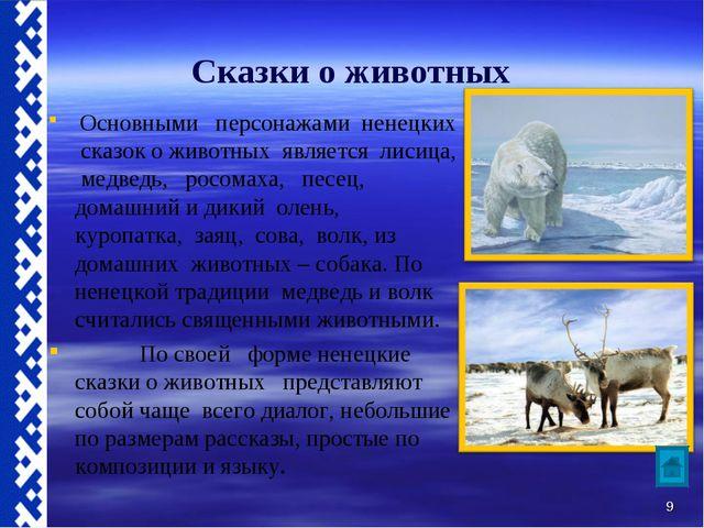 Сказки о животных Основными персонажами ненецких сказок о животных является л...