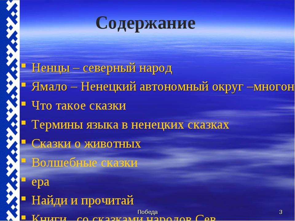 Содержание Ненцы – северный народ Ямало – Ненецкий автономный округ –многонац...