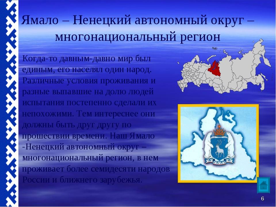 Ямало – Ненецкий автономный округ –многонациональный регион Когда-то давным-д...