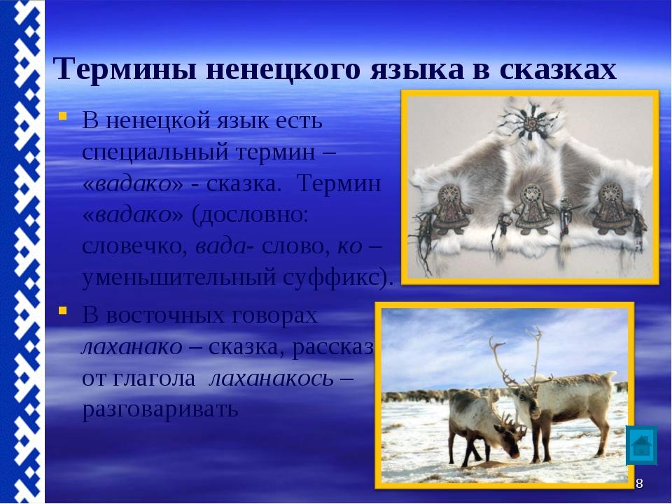 Термины ненецкого языка в сказках В ненецкой язык есть специальный термин – «...