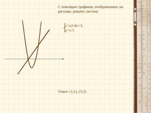 у=х2-4х+3, у=х-1 С помощью графиков, изображенных на рисунке, решите систему