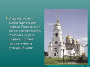 Владимир один из древнейших русских городов. Расположен в 190 км к северо-вос