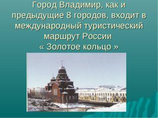 Город Владимир, как и предыдущие 8 городов, входит в международный туристиче