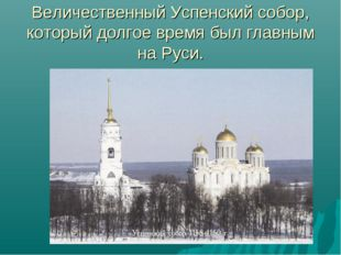Величественный Успенский собор, который долгое время был главным на Руси.