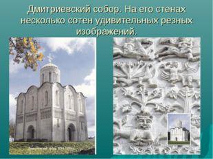 Дмитриевский собор. На его стенах несколько сотен удивительных резных изображ