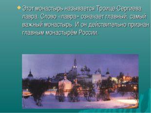 Этот монастырь называется Троице-Сергиева лавра. Слово «лавра» означает главн