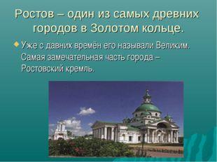 Ростов – один из самых древних городов в Золотом кольце. Уже с давних времён