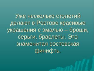 Уже несколько столетий делают в Ростове красивые украшения с эмалью – броши,