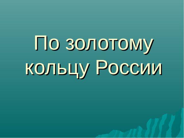 По золотому кольцу России