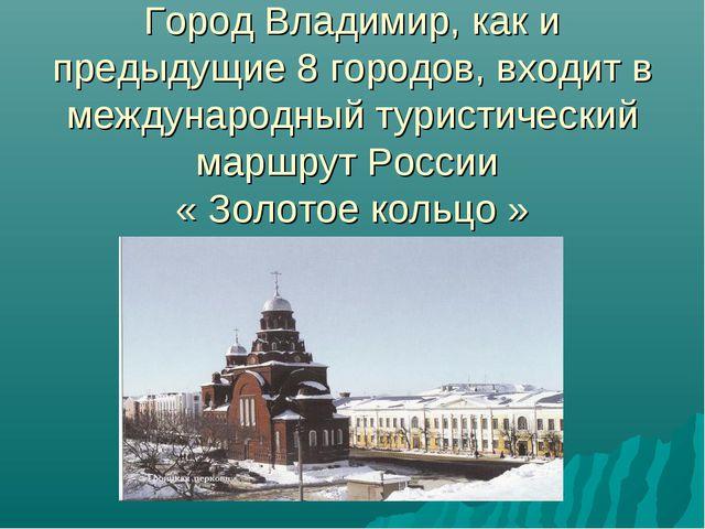 Город Владимир, как и предыдущие 8 городов, входит в международный туристиче...
