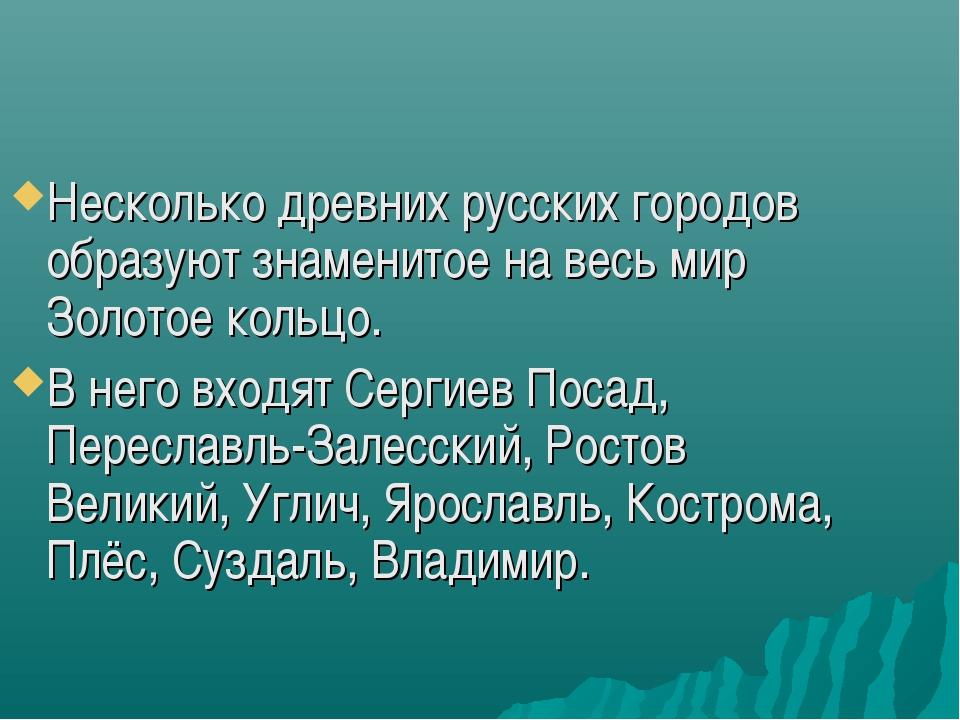 Несколько древних русских городов образуют знаменитое на весь мир Золотое кол...