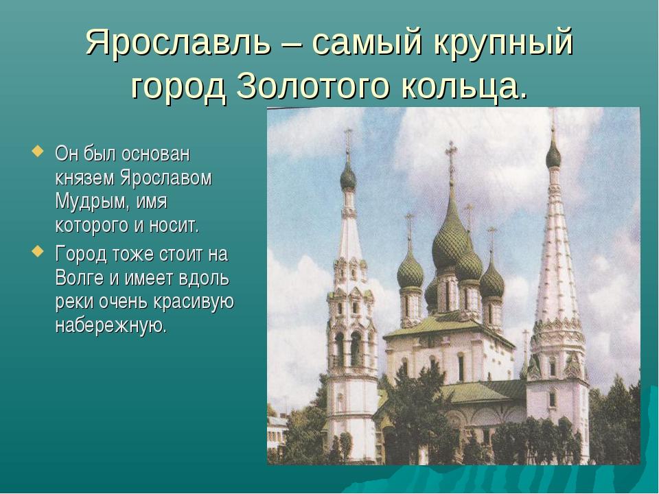Ярославль – самый крупный город Золотого кольца. Он был основан князем Яросла...