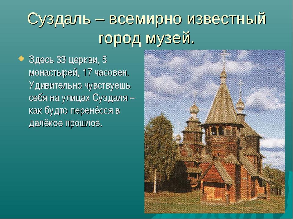Суздаль – всемирно известный город музей. Здесь 33 церкви, 5 монастырей, 17 ч...