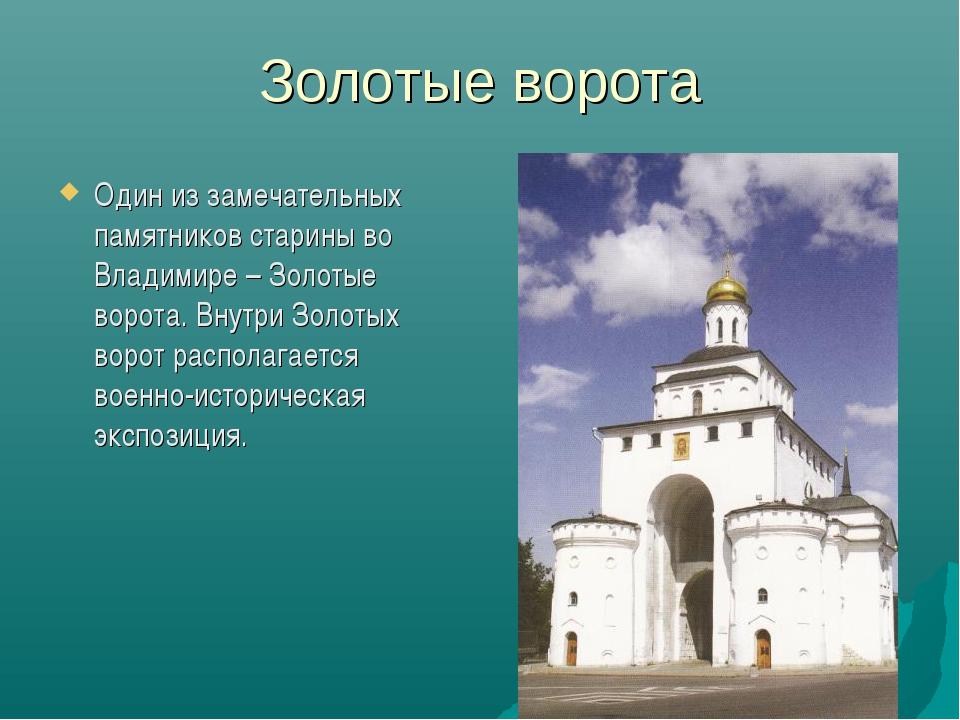 Золотые ворота Один из замечательных памятников старины во Владимире – Золоты...
