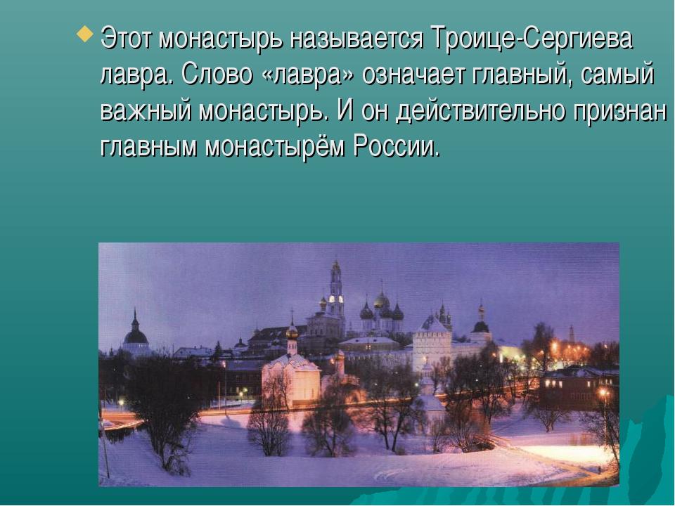 Этот монастырь называется Троице-Сергиева лавра. Слово «лавра» означает главн...