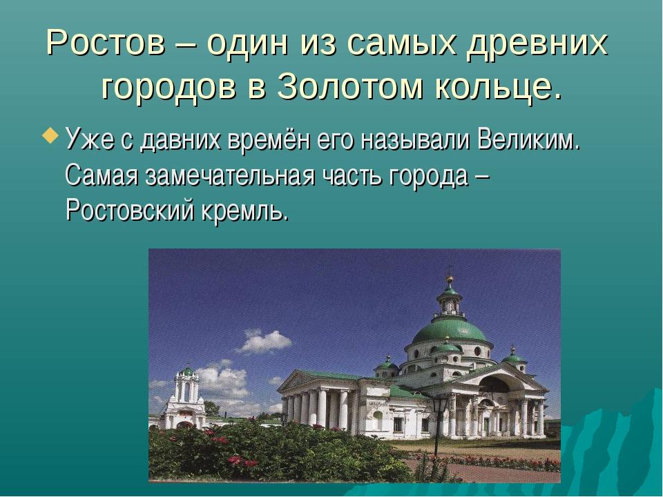 Ростов – один из самых древних городов в Золотом кольце. Уже с давних времён...